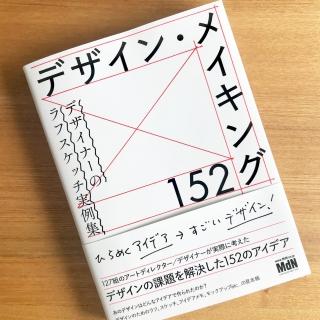 """""""デザイン・メイキング152 デザイナーのラフスケッチ実例集""""に掲載していただきました"""