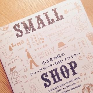"""""""小さなお店のショップカード・DM・フライヤー""""という書籍に掲載していただきました。"""