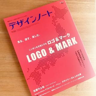 """""""デザインノート No.81″に掲載していただきました。"""