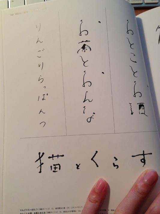 筆文字・手書き文字ロゴ大全集03