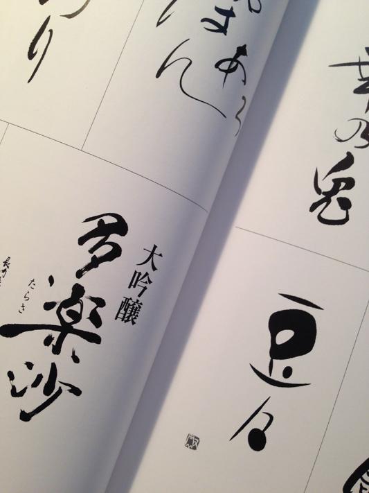 筆文字・手書き文字ロゴ大全集05