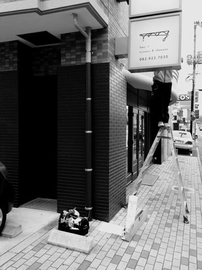 美容院hasi-sign02